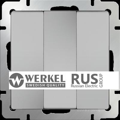 WL06-SW-3G / Выключатель трехклавишный (серебряный)