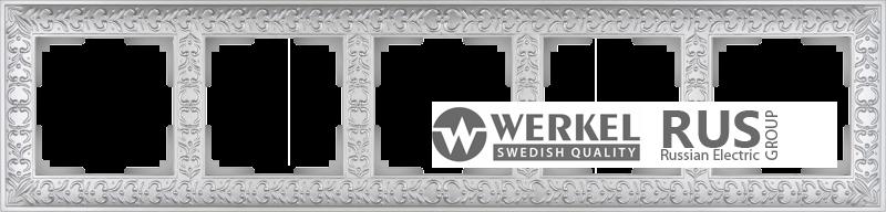 WL07-Frame-05 / Рамка Antik на 5 постов (Жемчужный)