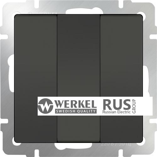 WL07-SW-3G / Выключатель трехклавишный (серо-коричневый)