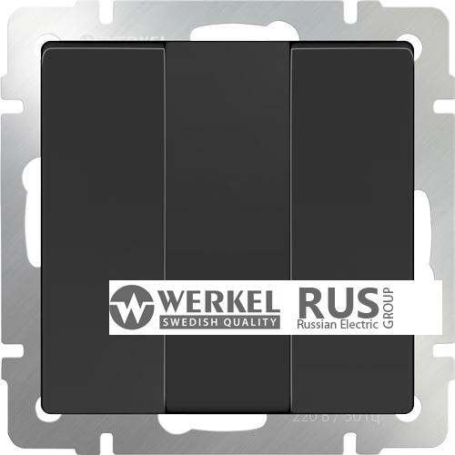 WL08-SW-3G / Выключатель трехклавишный (черный матовый)