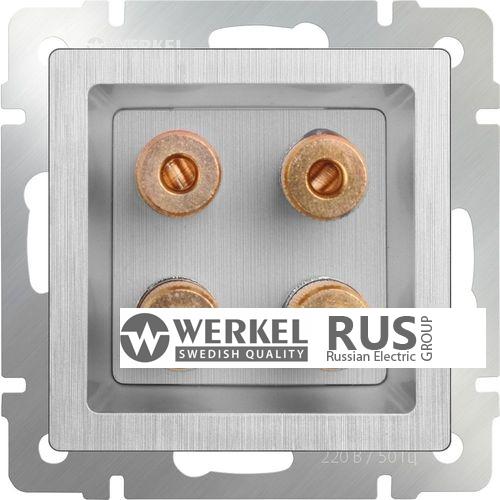 WL09-AUDIOx4 / Акустическая розетка (серебряный рифленый)
