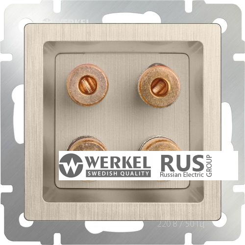 WL10-AUDIOx4 / Акустическая розетка (шампань рифленый)
